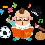幼少期にたくさんの習い事は必要か?