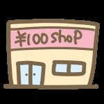 100円ショップで買える赤ちゃんグッズ